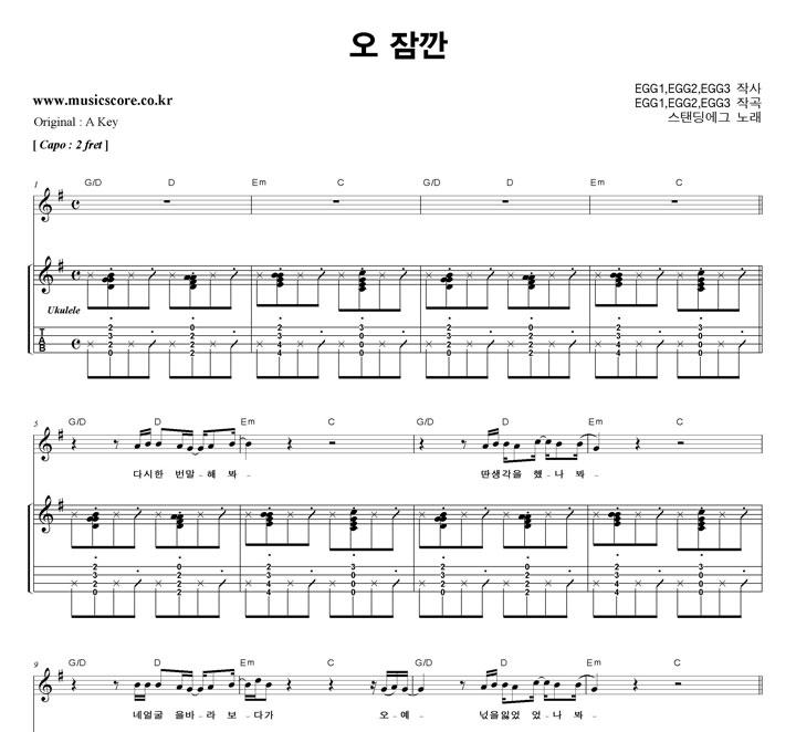 스탠딩에그 오 잠깐 밴드  G키 기타 타브 악보 샘플