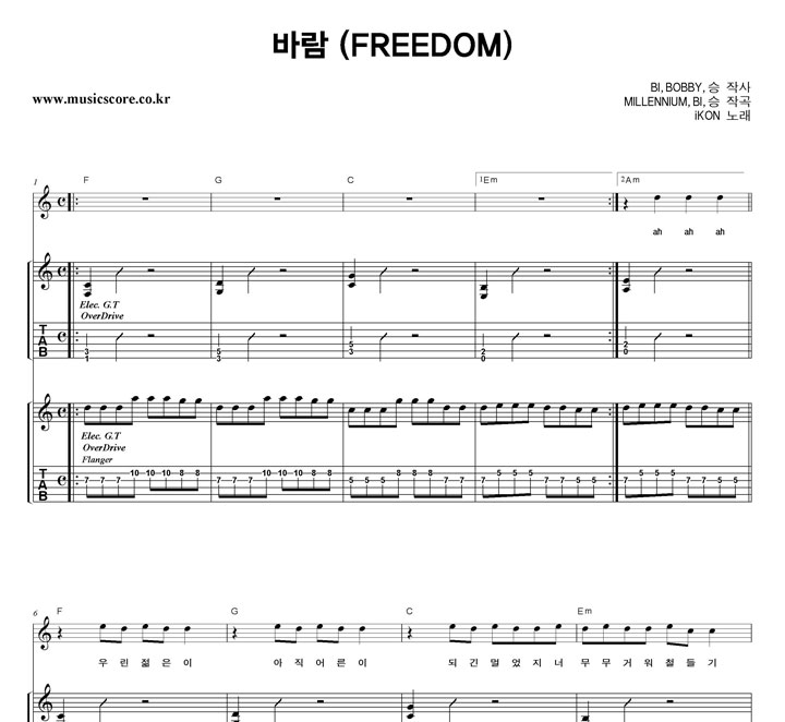 iKON 바람 밴드 기타 타브 악보 샘플