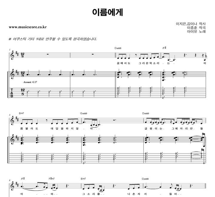 아이유 이름에게 기타 타브 악보 샘플