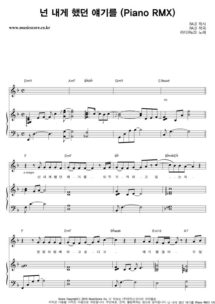 라디 넌 내게 했던 얘기를 (Piano RMX) 피아노 악보 샘플