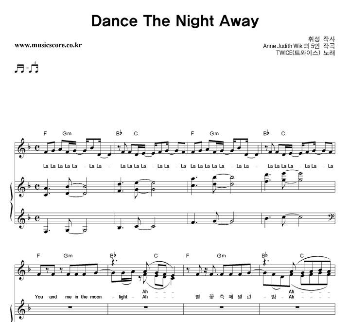 트와이스 Dance The Night Away 피아노 악보 샘플