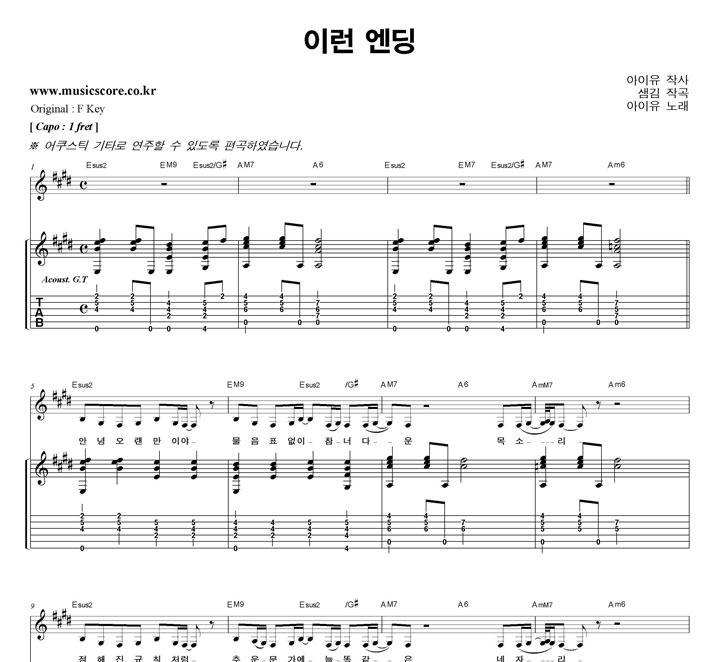 아이유 이런 엔딩  E키 기타 타브 악보 샘플