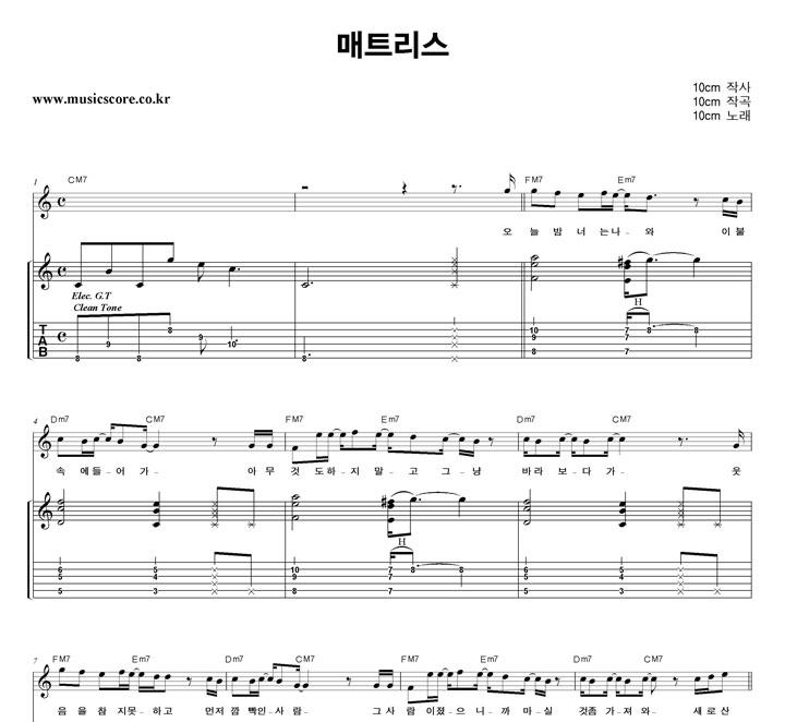 10cm 매트리스 밴드 기타 타브 악보 샘플
