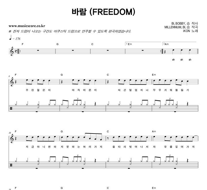 iKON 바람 밴드 드럼 악보 샘플