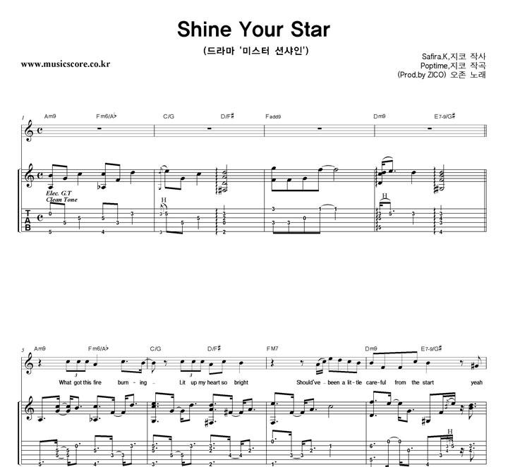오존 Shine Your Star 기타 타브 악보 샘플