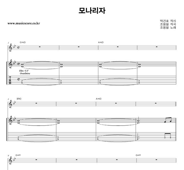 조용필 모나리자 밴드 기타 타브 악보 샘플