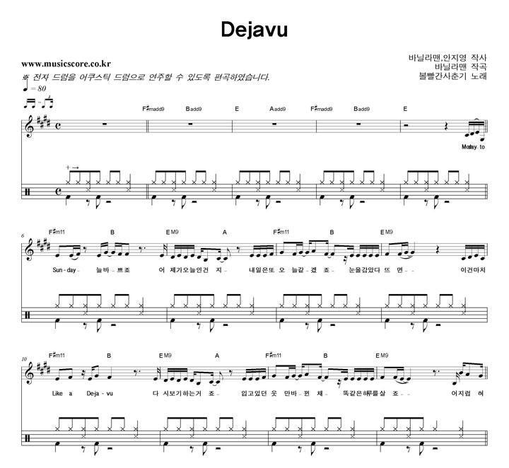 볼빨간사춘기 Dejavu 밴드 드럼 악보 샘플