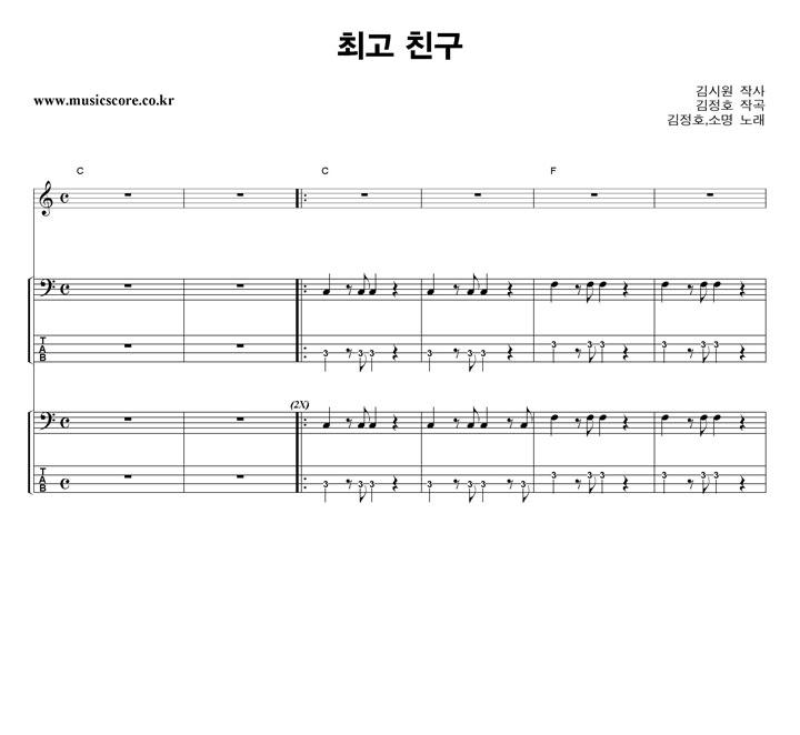 김정호,소명 최고 친구 밴드 베이스 타브 악보 샘플
