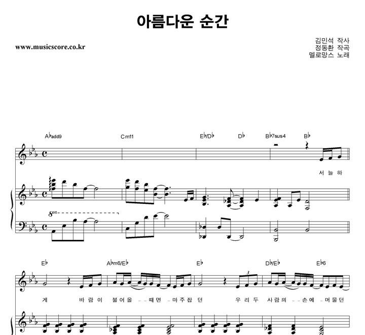 멜로망스 아름다운 순간 피아노 악보 샘플