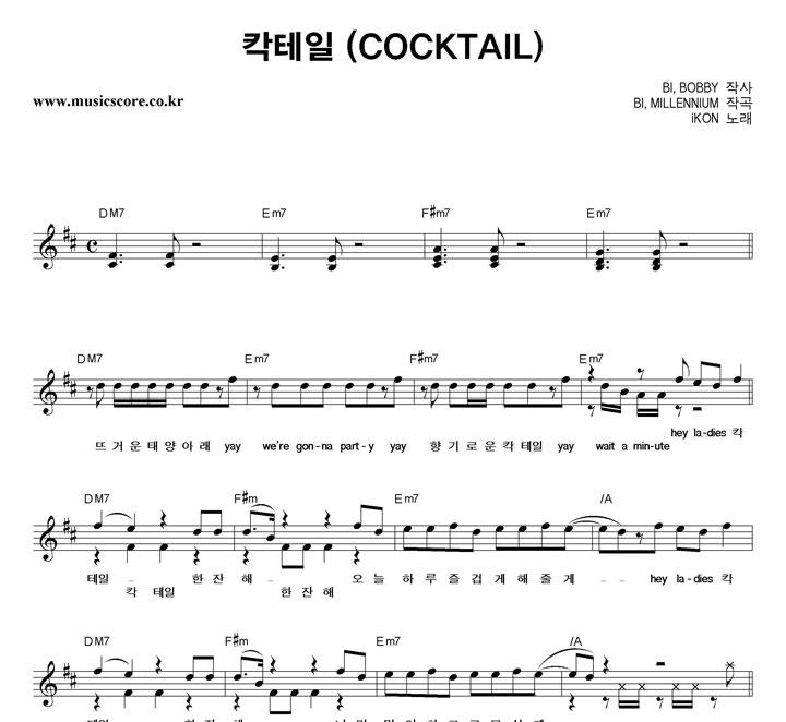 iKON 칵테일 악보 샘플