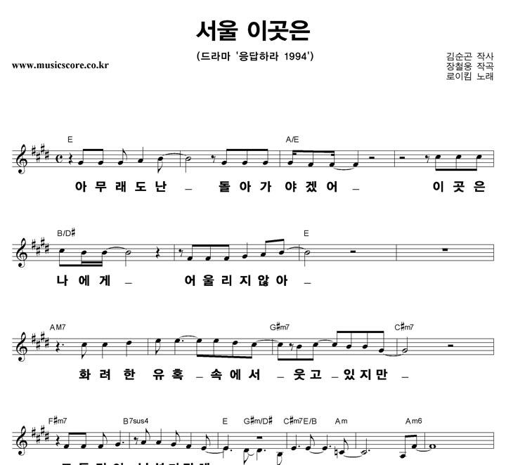 로이킴 서울 이곳은 큰활자 악보 샘플