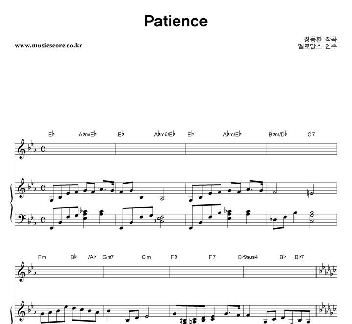 멜로망스 Patience 피아노 악보 샘플