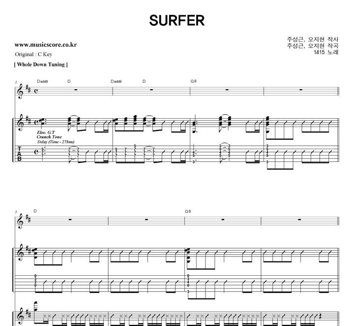 1415 SURFER 밴드  D키 기타 타브 악보 샘플