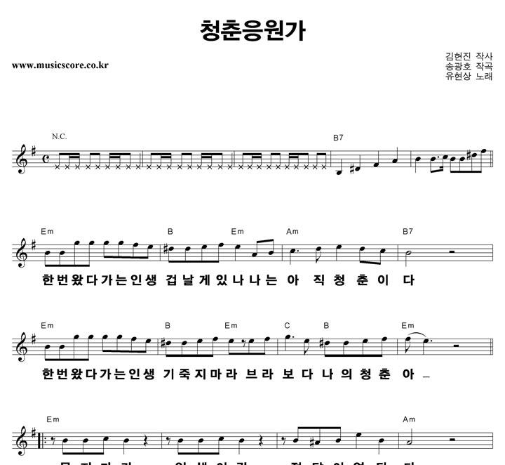 유현상 청춘응원가 큰활자 악보 샘플