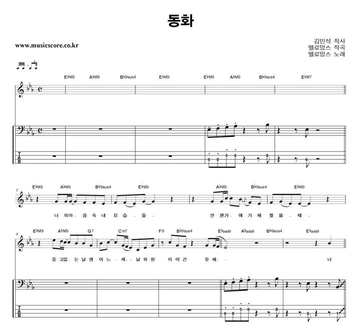 멜로망스 동화 밴드 베이스 타브 악보 샘플