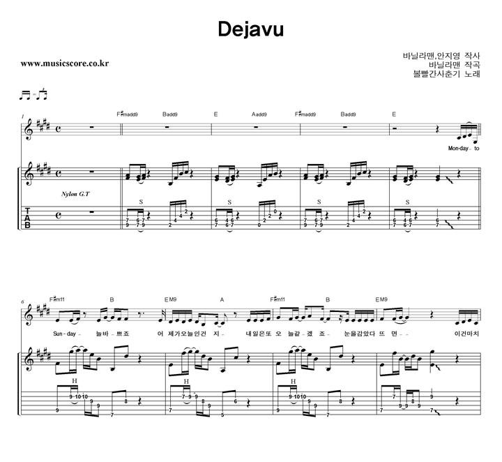 볼빨간사춘기 Dejavu 밴드 기타 타브 악보 샘플