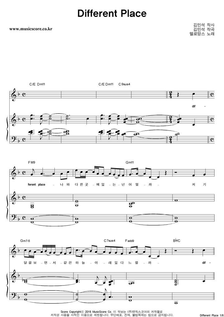 멜로망스 Different Place 피아노 악보 샘플
