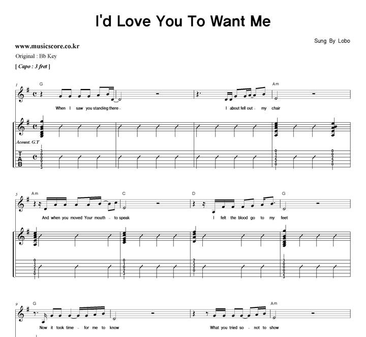 Lobo I'd Love You To Want Me 밴드  G키 기타 타브 악보 샘플