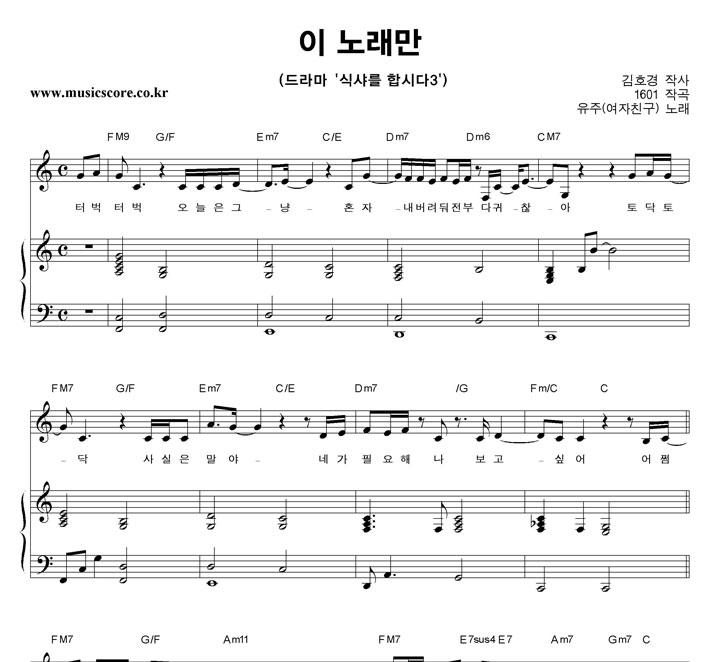 유주 이 노래만 피아노 악보 샘플