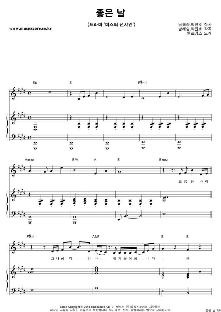 멜로망스 좋은 날 피아노 악보 샘플