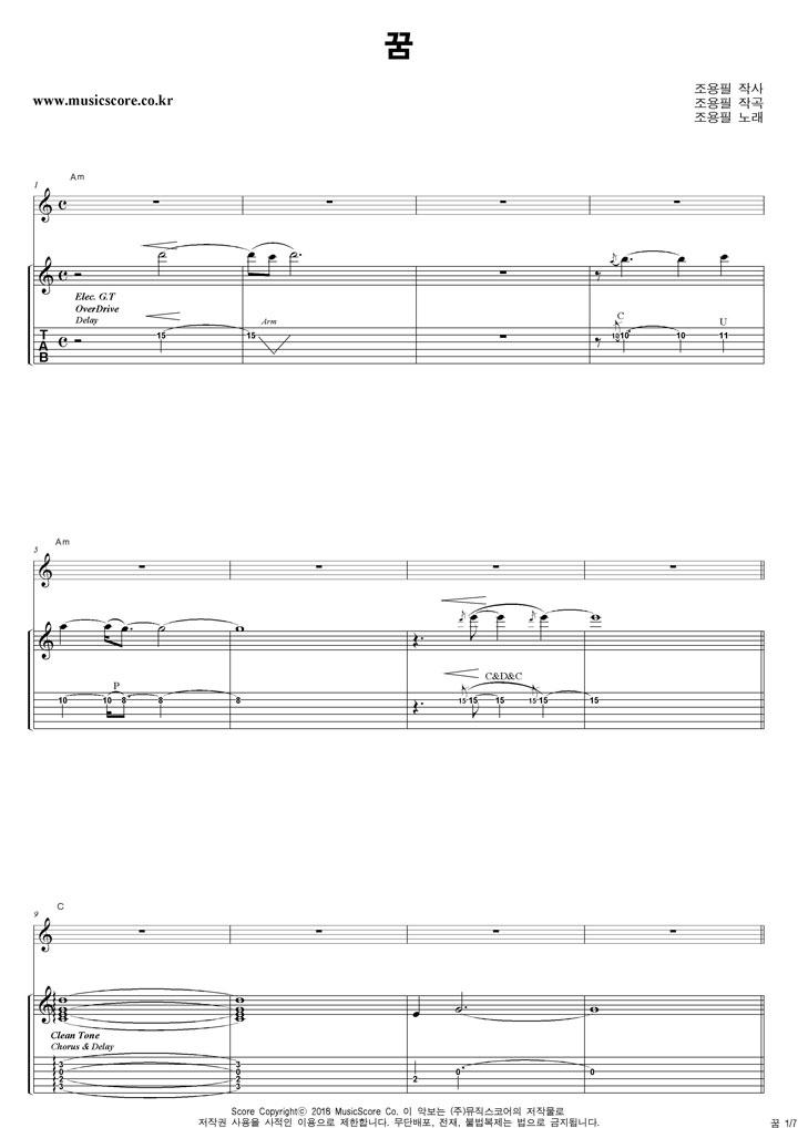 조용필 꿈 밴드 기타 타브 악보 샘플