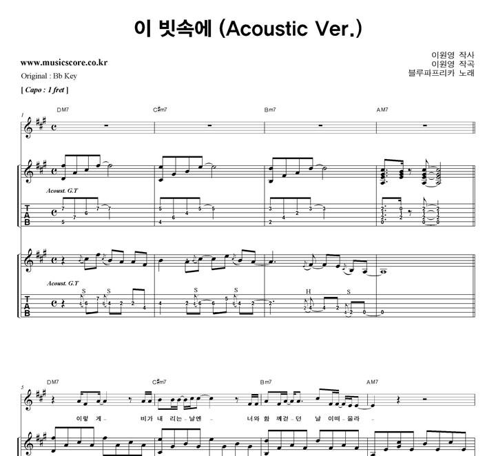 블루파프리카 이 빗속에 (Acoustic Ver.) 밴드  A키 기타 타브 악보 샘플