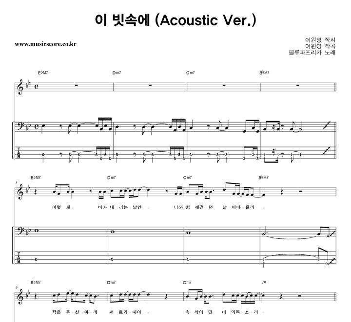 블루파프리카 이 빗속에 (Acoustic Ver.) 밴드 베이스 타브 악보 샘플