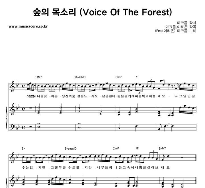 마크툽 숲의 목소리 피아노 악보 샘플