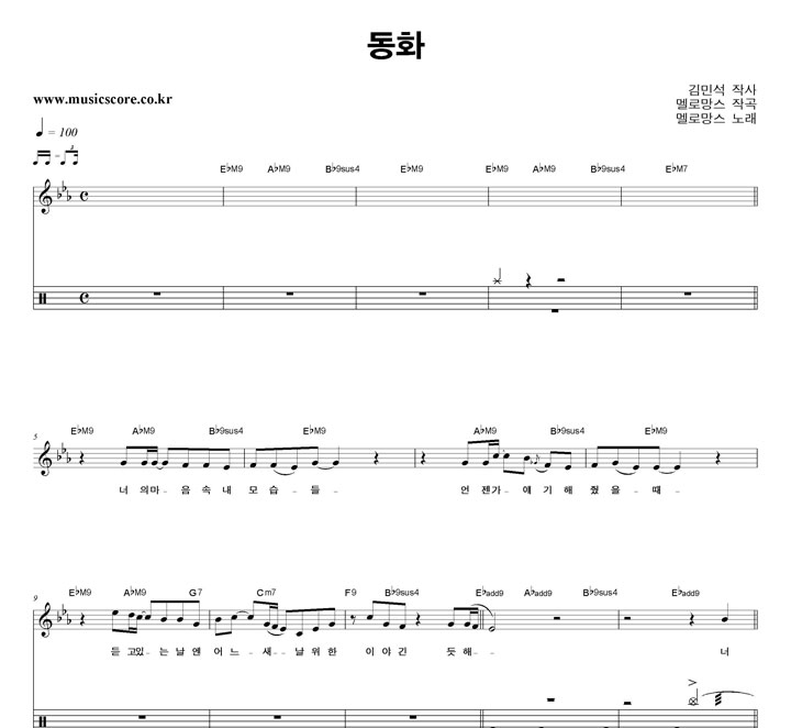 멜로망스 동화 밴드 드럼 악보 샘플
