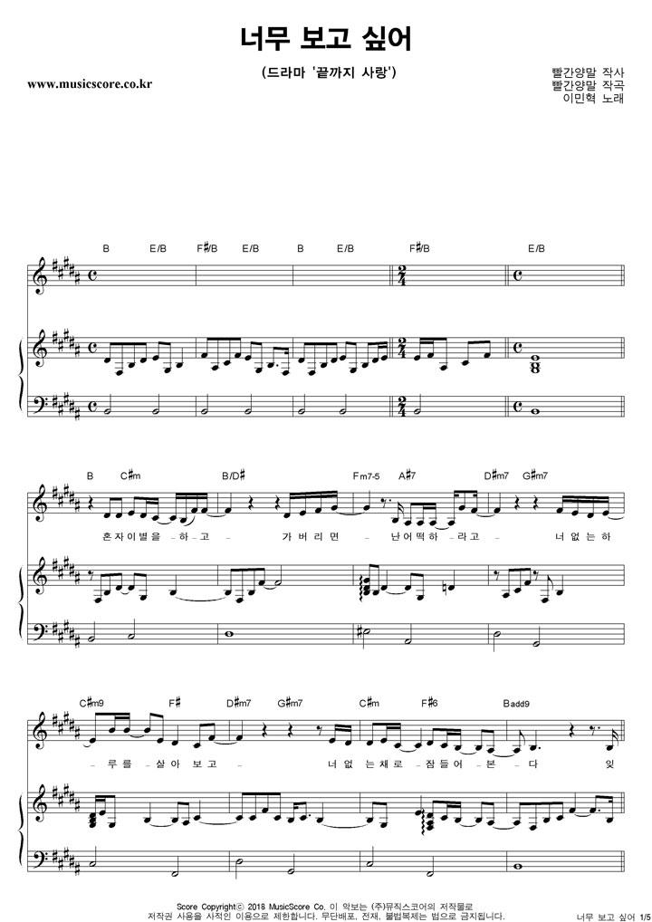 이민혁 너무 보고 싶어 피아노 악보 샘플