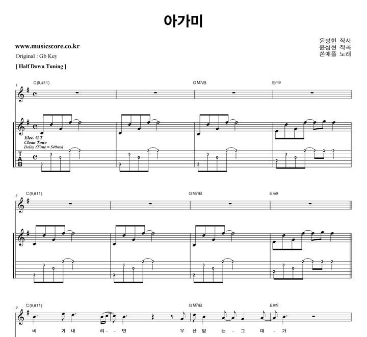 쏜애플 아가미 밴드  G키 기타 타브 악보 샘플