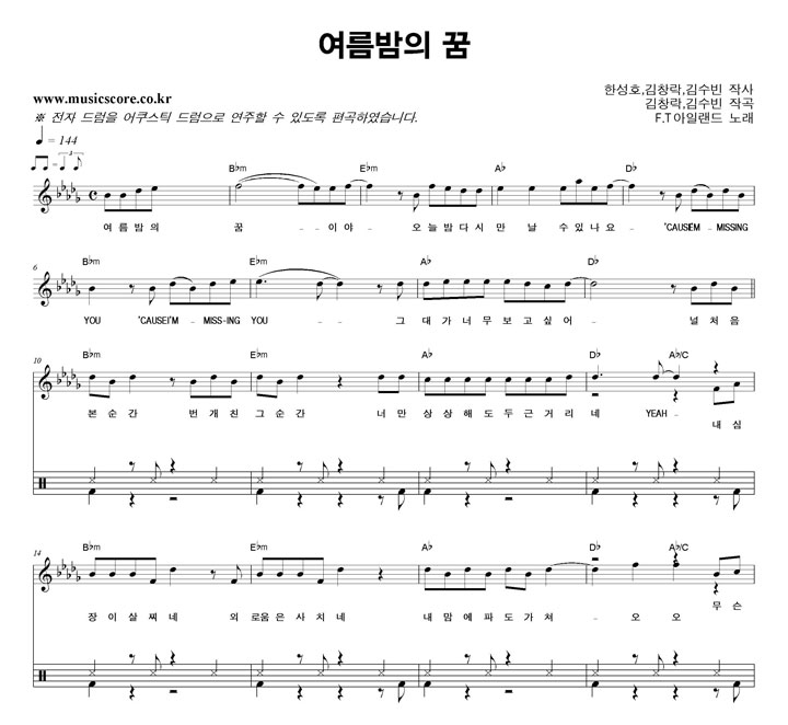 FT  아일랜드 여름밤의 꿈 밴드 드럼 악보 샘플