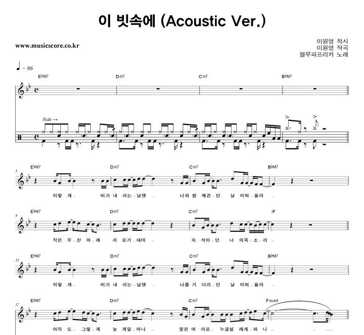 블루파프리카 이 빗속에 (Acoustic Ver.) 밴드 드럼 악보 샘플