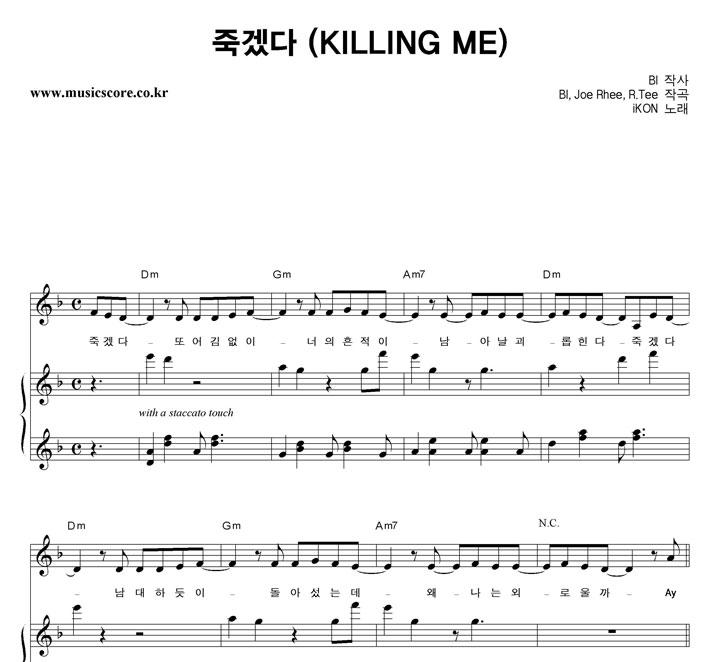 iKON 죽겠다 피아노 악보 샘플