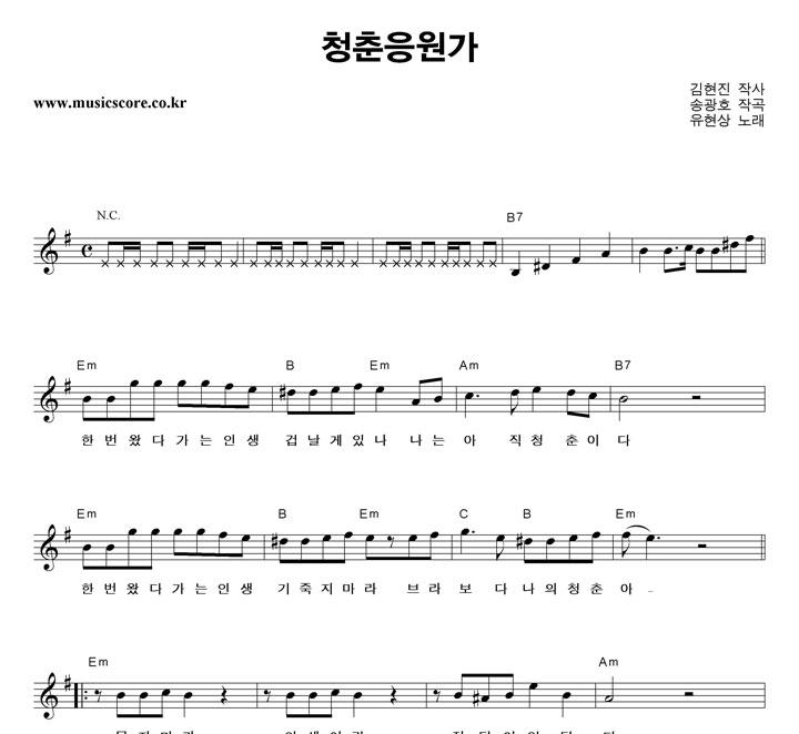 유현상 청춘응원가 악보 샘플