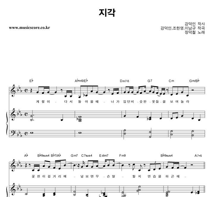 장덕철 지각 피아노 악보 샘플