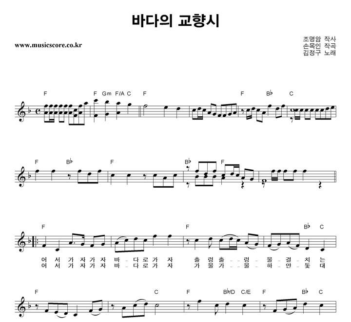 김정구 바다의 교향시 악보 샘플