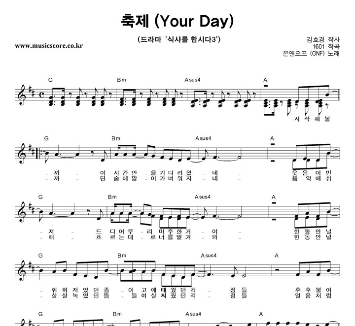 온앤오프 축제 악보 샘플