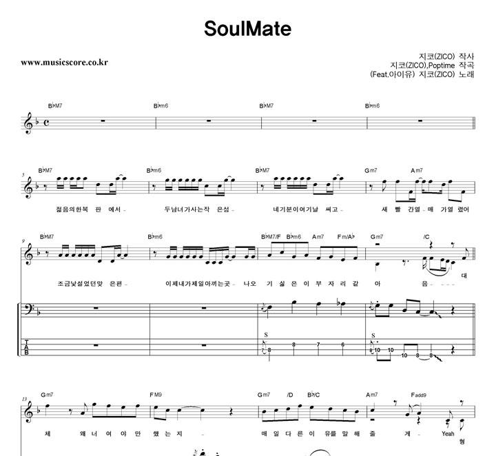 지코 SoulMate 밴드 베이스 타브 악보 샘플