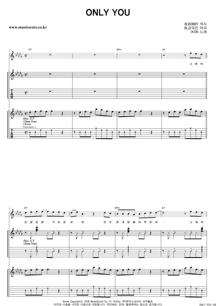 iKON ONLY YOU 밴드 기타 타브 악보 샘플