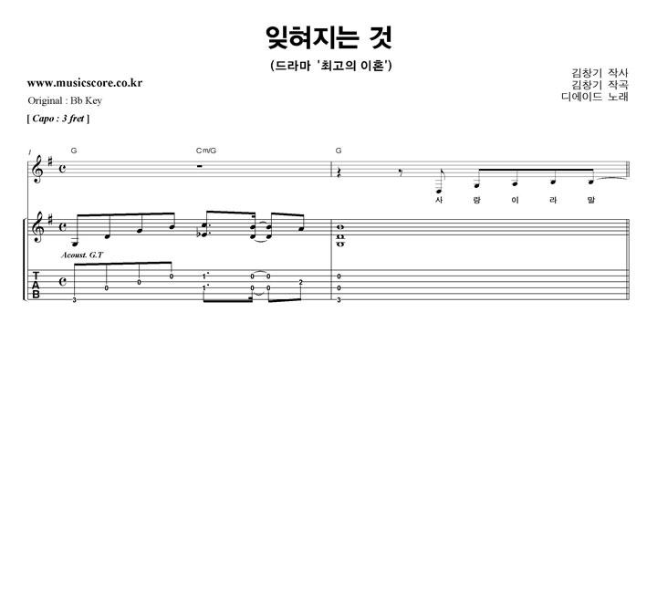 디에이드 잊혀지는 것  G키 기타 타브 악보 샘플