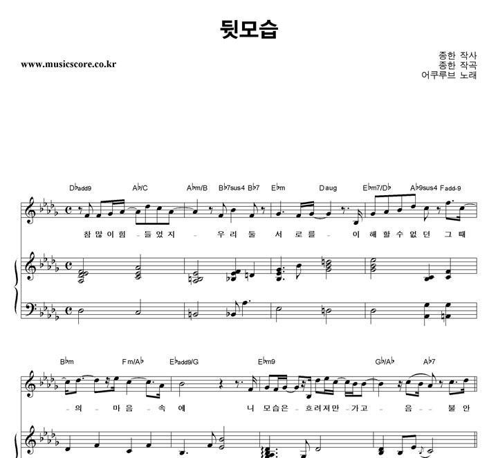 어쿠루브 뒷모습 피아노 악보 샘플