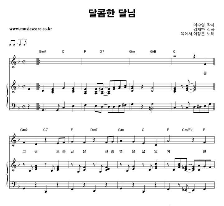 동요 달콤한 달님 피아노 악보 샘플