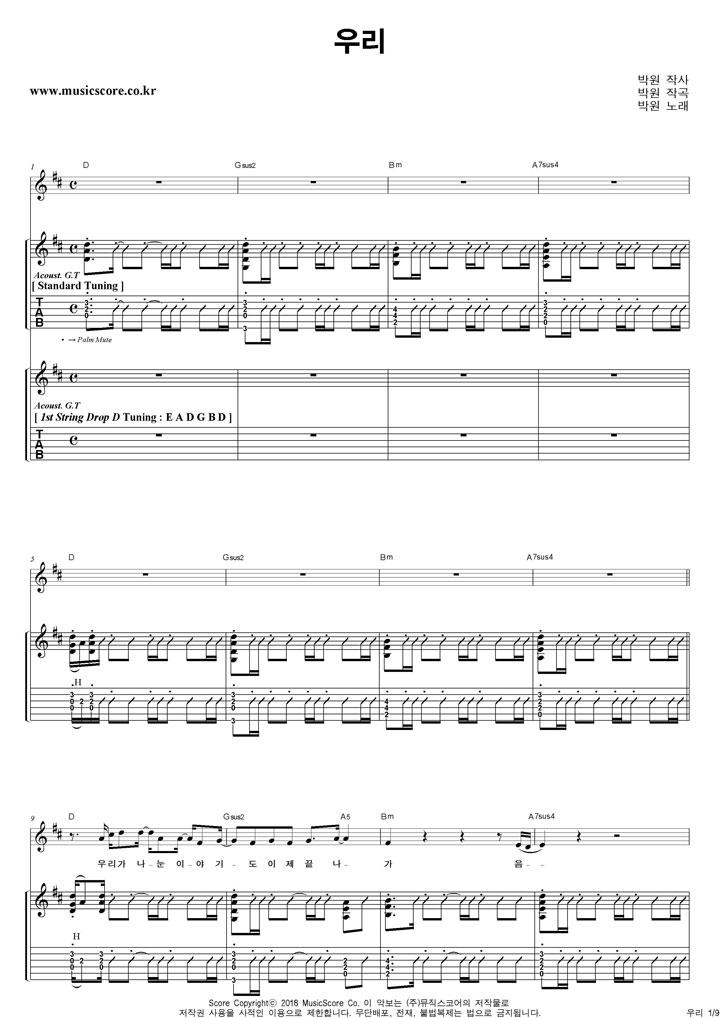 박원 우리 기타 타브 악보 샘플