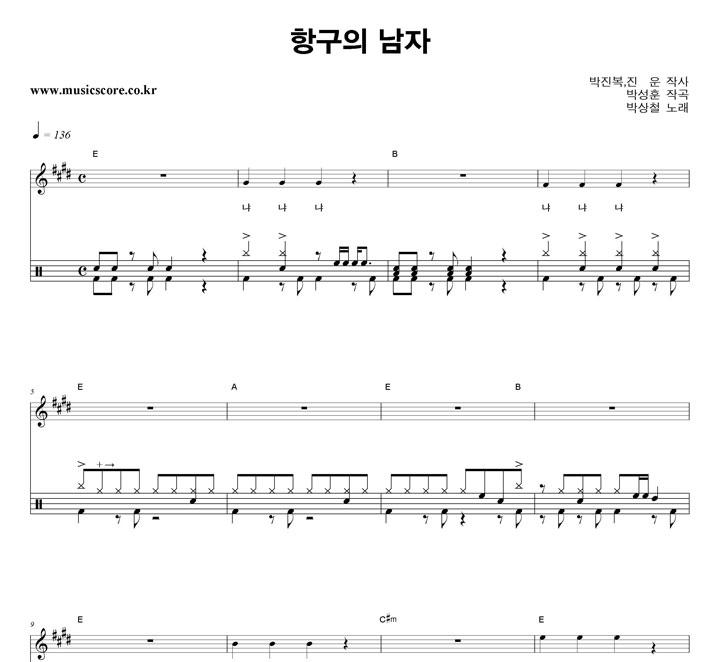 박상철 항구의 남자 밴드 드럼 악보 샘플