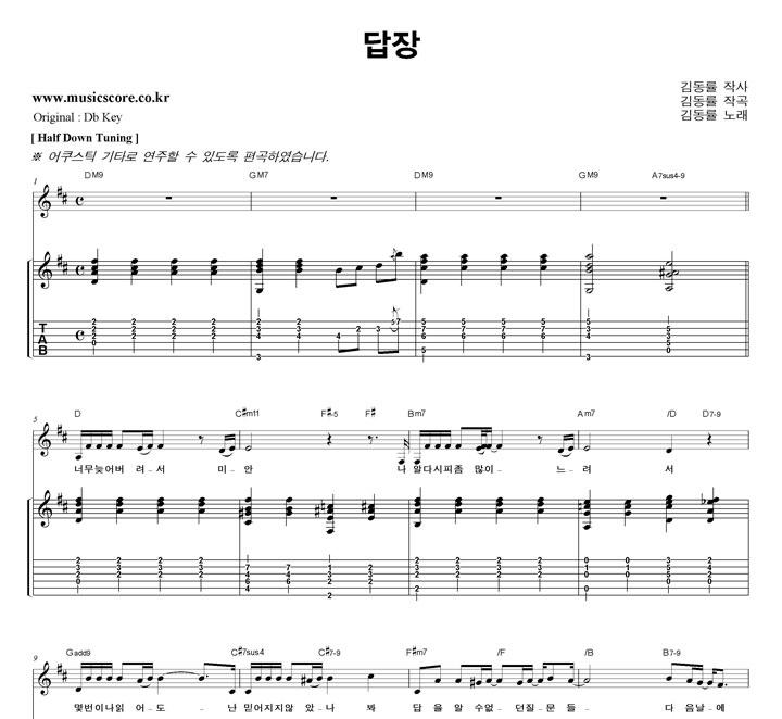 김동률 답장  D키 기타 타브 악보 샘플