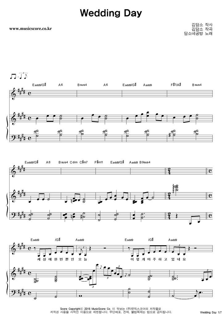 담소네공방 Wedding Day 피아노 악보 샘플