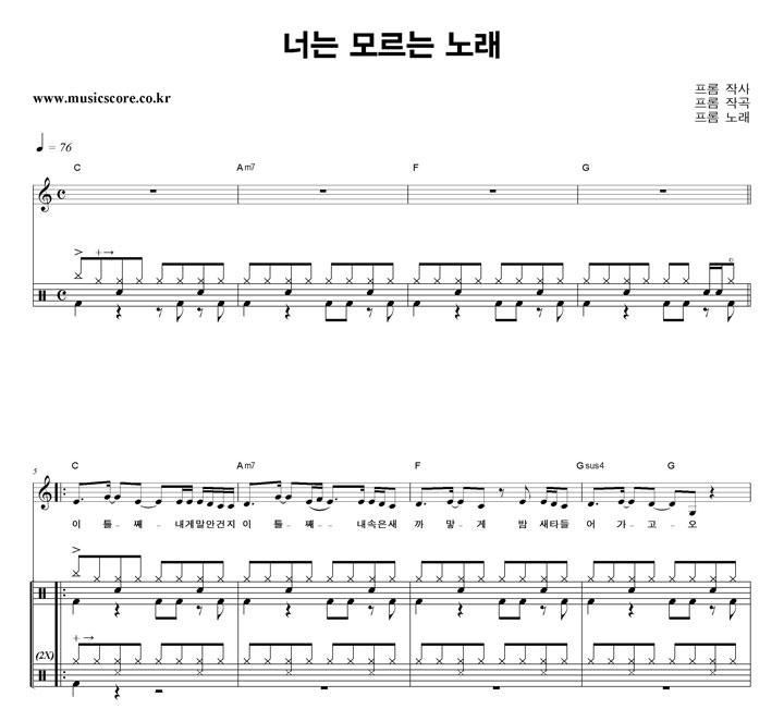 프롬 너는 모르는 노래 밴드 드럼 악보 샘플