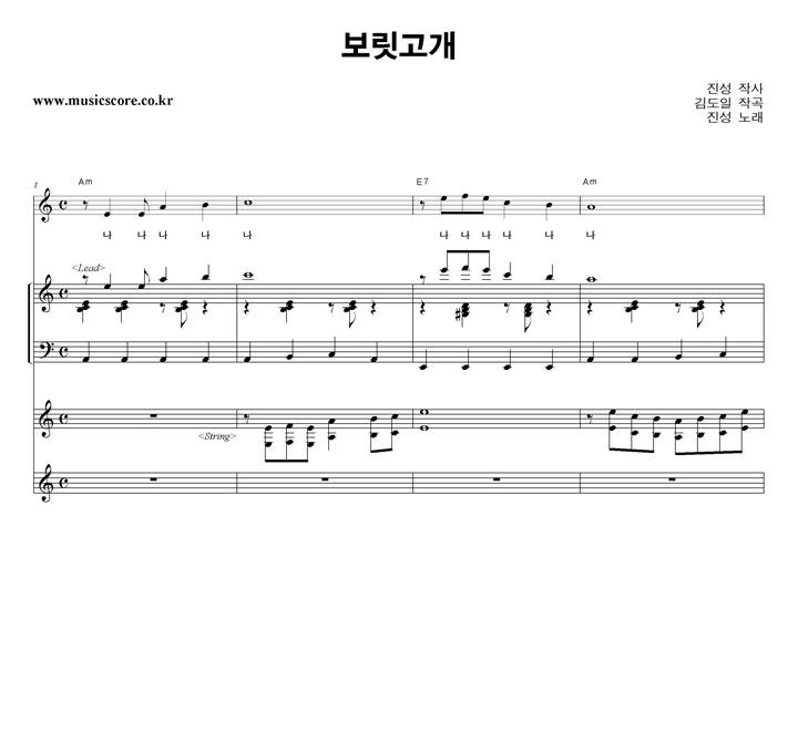 진성 보릿고개 밴드 키보드 악보 샘플