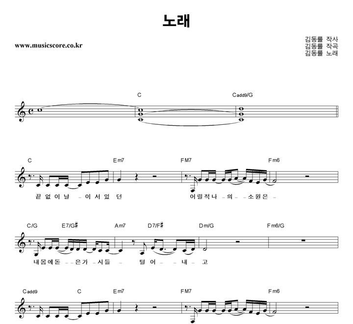 김동률 노래 악보 샘플